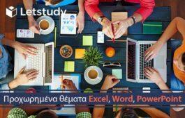 Προχωρημένες γνώσεις σε Excel, Word και PowerPoint