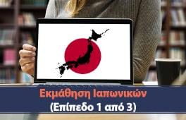 Εκμάθηση Ιαπωνικής Γλώσσας (Επίπεδο 1 από 3)