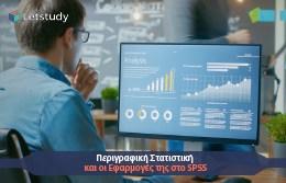 Περιγραφική Στατιστική και οι Εφαρμογές της στο SPSS