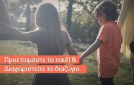 Προετοιμάστε το παιδί & διαχειριστείτε το διαζύγιο