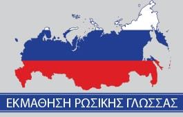 Εκμάθηση Ρωσικής Γλώσσας