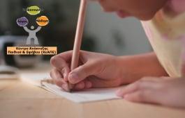 Λεξιλογική Ανάπτυξη κατά την Προσχολική Ηλικία: Διαταραχές & Παρεμβάσεις